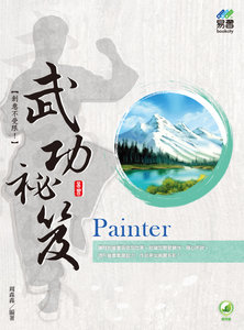 Painter 武功祕笈-cover
