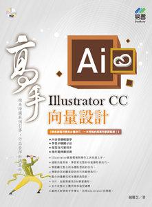 Illustrator CC 向量設計 高手 (舊名:  Illustrator CC 武功祕笈)-cover