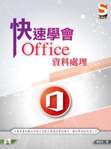 快速學會 Office 資料處理 (舊名: Office 2007 資料處理隨手翻 (Word + Excel + Access))-cover