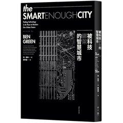 被科技綁架的智慧城市-cover