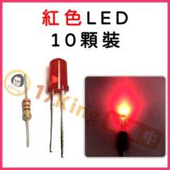 LED 紅殼紅光 10顆裝 -cover