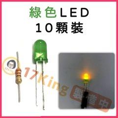 LED 綠殼綠光 10顆裝-cover