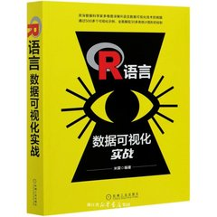 R語言數據可視化實戰-cover