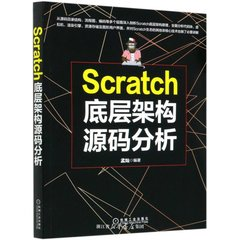 Scratch 底層架構源碼分析-cover