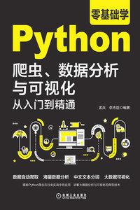 零基礎學Python爬蟲、數據分析與可視化從入門到精通-cover