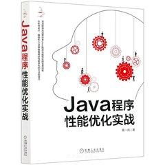 Java 程序性能優化實戰-cover