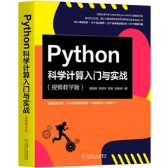 Python科學計算入門與實戰:視頻教學版-cover
