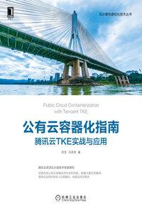 公有雲容器化指南:騰訊雲TKE實戰與應用-cover