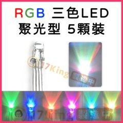 RGB 三色LED 聚光型 5顆裝-cover