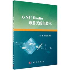 GNU Radio軟件無線電技術-cover