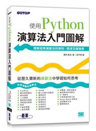 演算法入門圖解|使用 Python-cover