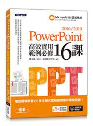 PowerPoint 2016/2019 高效實用範例必修 16課-cover