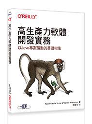 高生產力軟體開發實務|以 Java 專案驅動的基礎指南 (Real-World Software Development)-cover