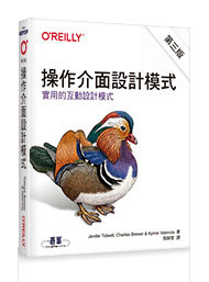 操作介面設計模式, 3/e (Designing Interfaces, 3/e)-cover