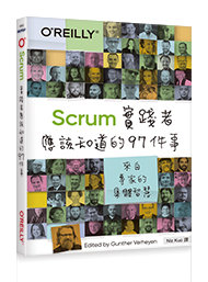 Scrum 實踐者應該知道的 97件事|來自專家的集體智慧 (97 Things Every Scrum Practitioner Should Know)-cover