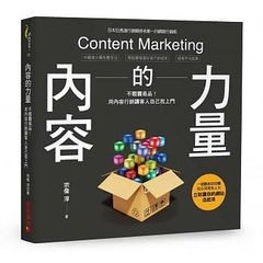 內容的力量:不販賣商品!用「內容行銷」讓客人自己找上門!-cover