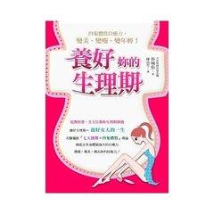 養好妳的生理期:四象體質自癒力,變美、變瘦、變年輕!-cover