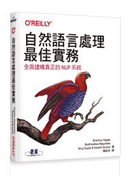 自然語言處理最佳實務|全面建構真正的 NLP 系統 (Practical Natural Language Processing: A Comprehensive Guide to Building Real-World Nlp Systems)-cover