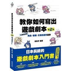 教你如何寫出遊戲劇本:從基礎學習角色、架構、文章的創作秘訣, 2/e-cover