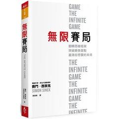 無限賽局:翻轉思維框架,突破勝負盲點,贏得你想要的未來-cover