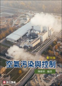 空氣污染與控制, 16/e-cover