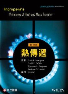 熱傳遞 (Incropera & DeWitt & Bergman & Lavine:Incropera's Principles of Heat and Mass Transfer)精華版(Global Edition)(Abridged Version)-cover