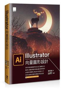 Illustrator 向量圖形設計-cover