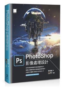 PhotoShop 影像處理設計-cover