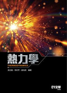 熱力學-cover