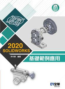SOLIDWORKS 2020 基礎範例應用 (附多媒體光碟)-cover