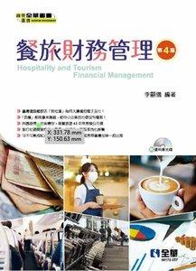 餐旅財務管理, 4/e (附範例光碟)-cover