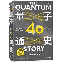 量子通史:量子物理史上的40個重大時刻-cover