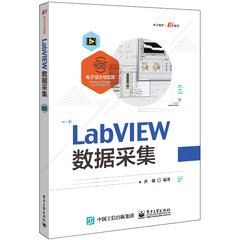 LabVIEW 數據採集-cover