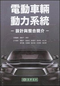 電動車輛動力系統:設計與整合簡介-cover
