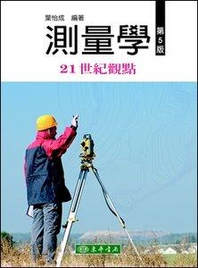 測量學 -- 21世紀觀點, 5/e-cover