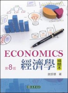 經濟學精簡本, 8/e-cover