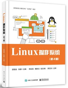 Linux 操作系統(第4版)-cover