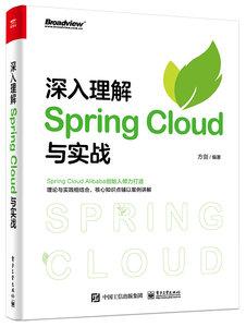 深入理解 Spring Cloud 與實戰-cover