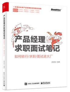 產品經理求職面試筆記:如何轉行/求職/面試進大廠-cover