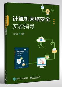 電腦網絡安全實驗指導-cover