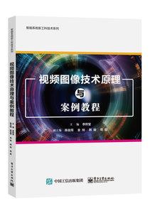 視頻圖像技術原理與案例教程-cover