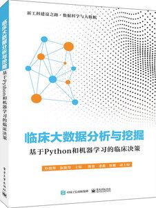 臨床大數據分析與挖掘——基於Python和機器學習的臨床決策-cover