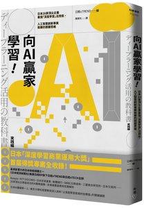 向AI贏家學習!:日本26家頂尖企業最強「深度學習」活用術,人工智慧創新專案致勝的關鍵思維 -cover