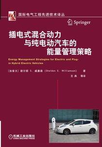 插電式混合動力與純電動汽車的能量管理策略-cover