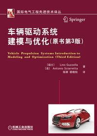 車輛驅動系統建模與優化-cover