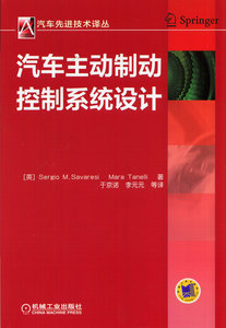 汽車主動制動控制系統設計-cover