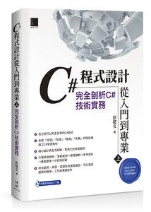 C# 程式設計從入門到專業 (上):完全剖析 C# 技術實務-cover