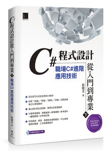 C# 程式設計從入門到專業 (下):職場 C# 進階應用技術-cover