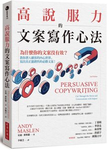 高說服力的文案寫作心法:為什麼你的文案沒有效?教你潛入顧客內心世界,寫出真正能銷售的必勝文案!-cover