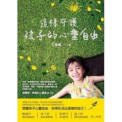這樣守護孩子的心靈自由(贈「媽媽的心靈魔法」CD)-cover